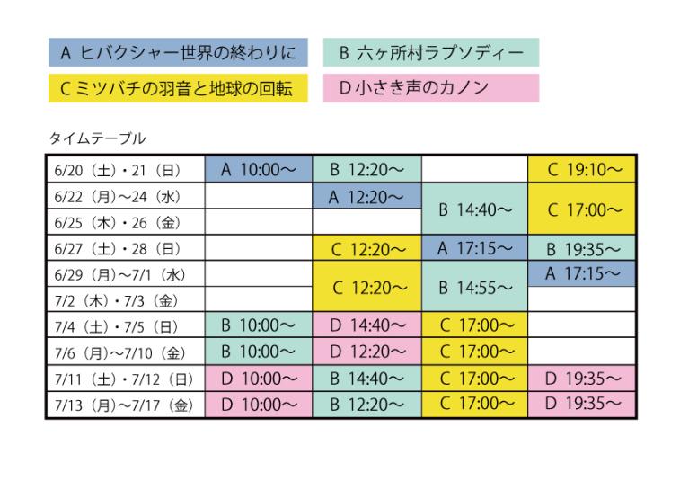 kamanaka_timetable