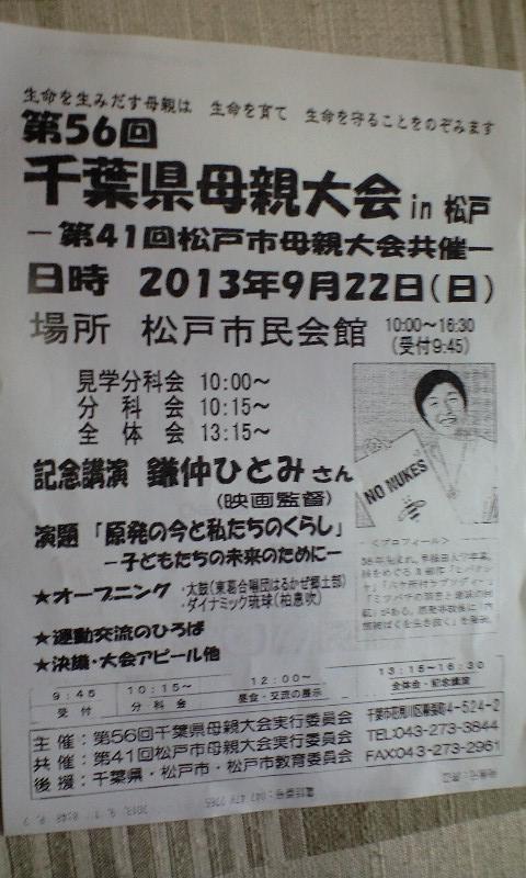 千葉県母親大会