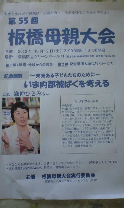 10月12日 板橋母親大会