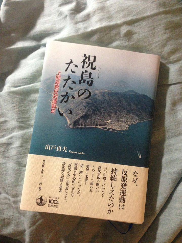 「祝島のたたかい」山戸貞夫さん著