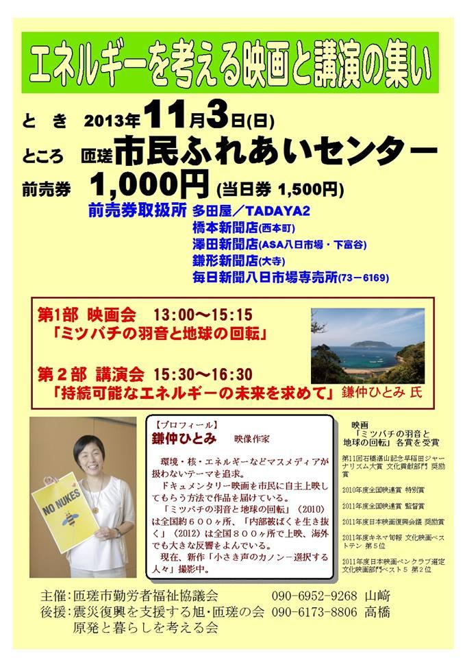 11月3日匝瑳市
