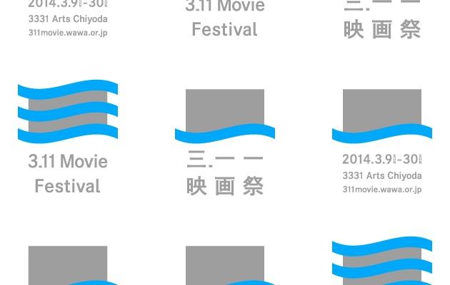 3.11映画祭_logo