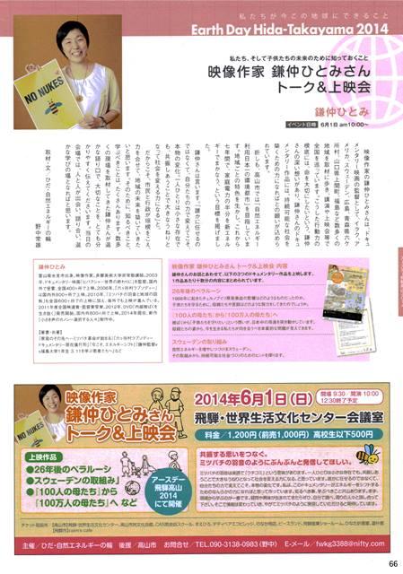 20140601アースデイ飛騨高山2