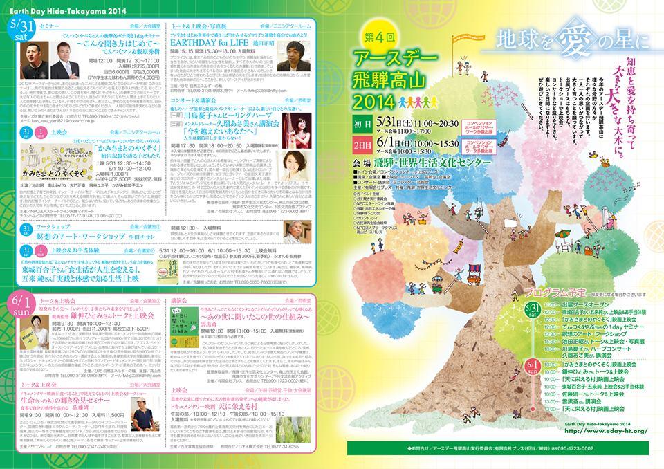 20140601アースデイ飛騨高山