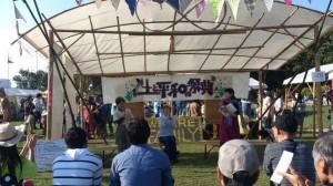 土と平和の祭典