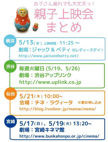 jyouei_oyako_0512