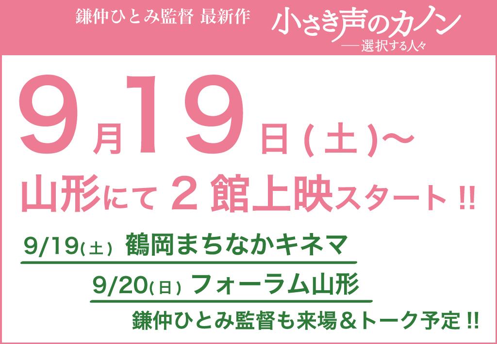 0919_yamagata