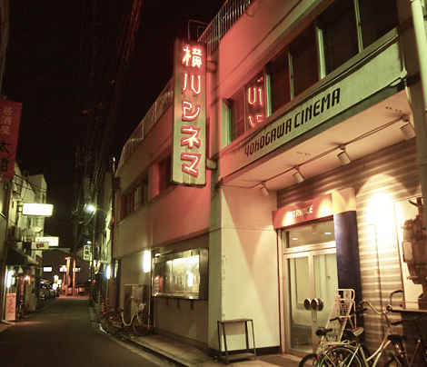 横川シネマ