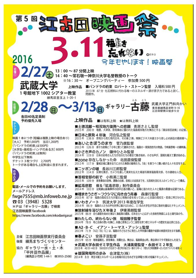 江古田映画祭フライヤー