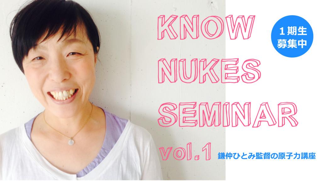 KNOWN-NUKES-SEMINAR_web