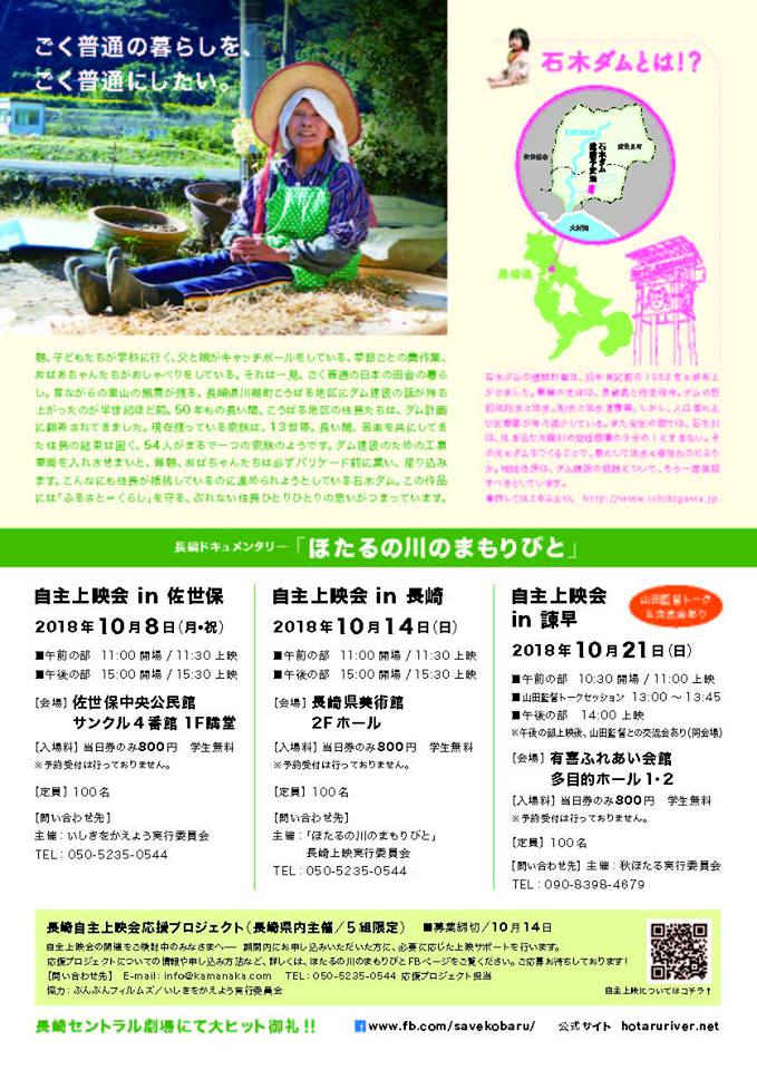 ほたるの川のまもりびと 長崎自主上映フライヤー